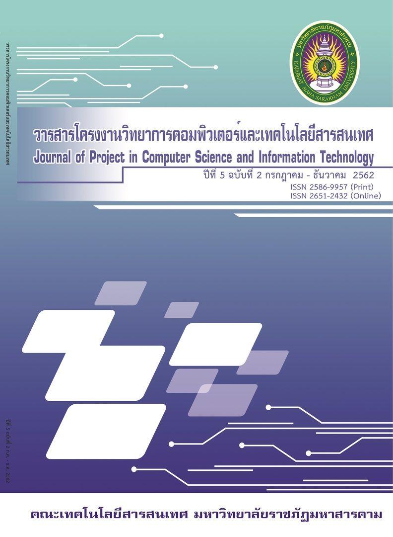 วารสารโครงงานวิทยาการคอมพิวเตอร์และเทคโนโลยี