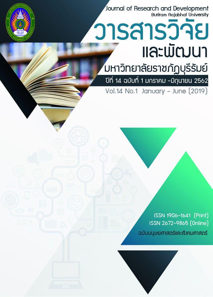 วารสารวิจัยและพัฒนา มหาวิทยาลัยราชภัฏบุรีรัมย์
