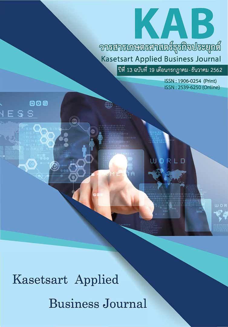 วารสารเกษตรศาสตร์ธุรกิจประยุกต์