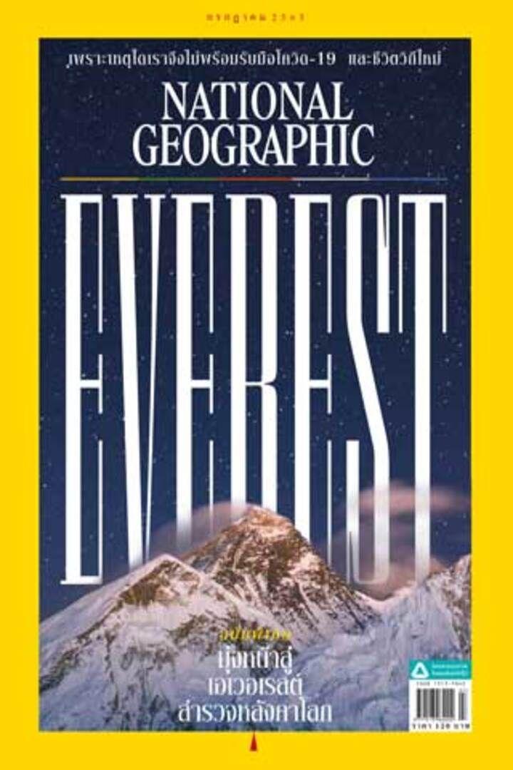 National Geographic (ฉบับภาษาไทย)