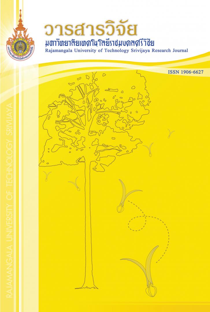 วารสารวิจัย มหาวิทยาลัยเทคโนโลยีราชมงคลศรีวิชัย