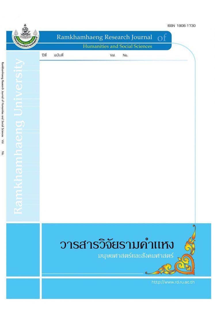 วารสารวิจัยรามคำแหง ฉบับมนุษยศาสตร์และสังคมศาสตร์