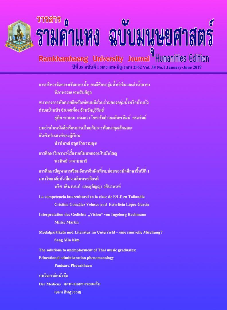 วารสารรามคำแหง ฉบับมนุษยศาสตร์