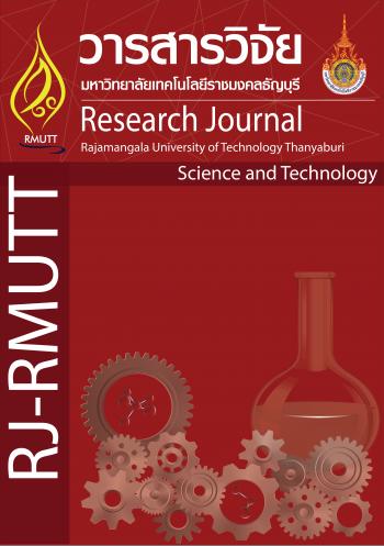 วารสารวิจัย มหาวิทยาลัยเทคโนโลยีราชมงคลธัญบุรี