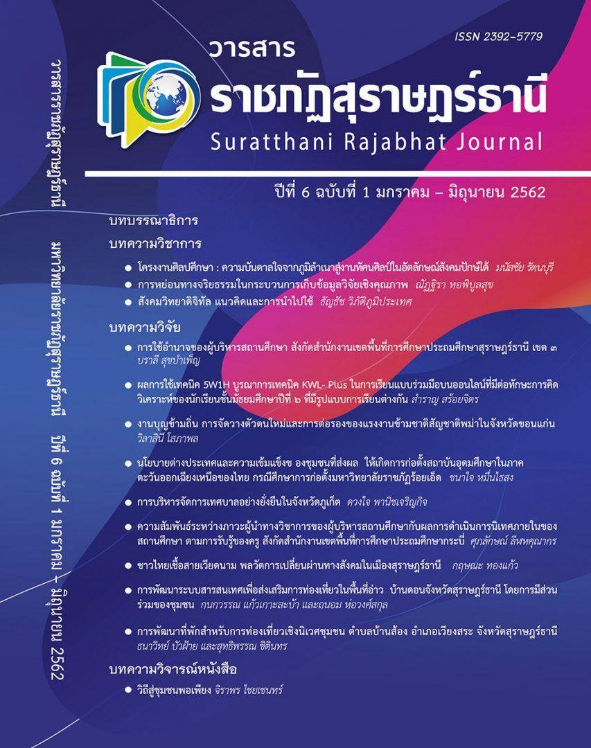 วารสารราชภัฏสุราษฎร์ธานี