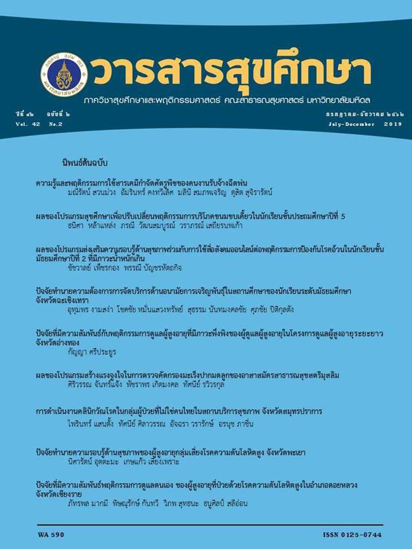 วารสารสุขศึกษา