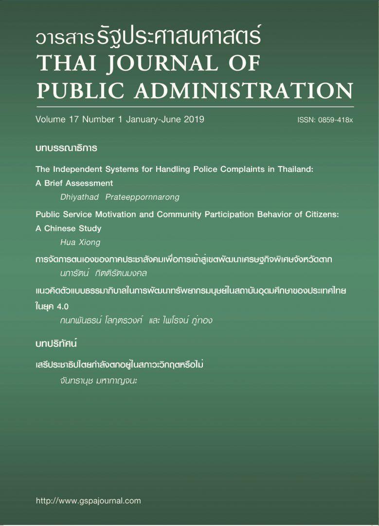 วารสารรัฐประศาสนศาสตร์