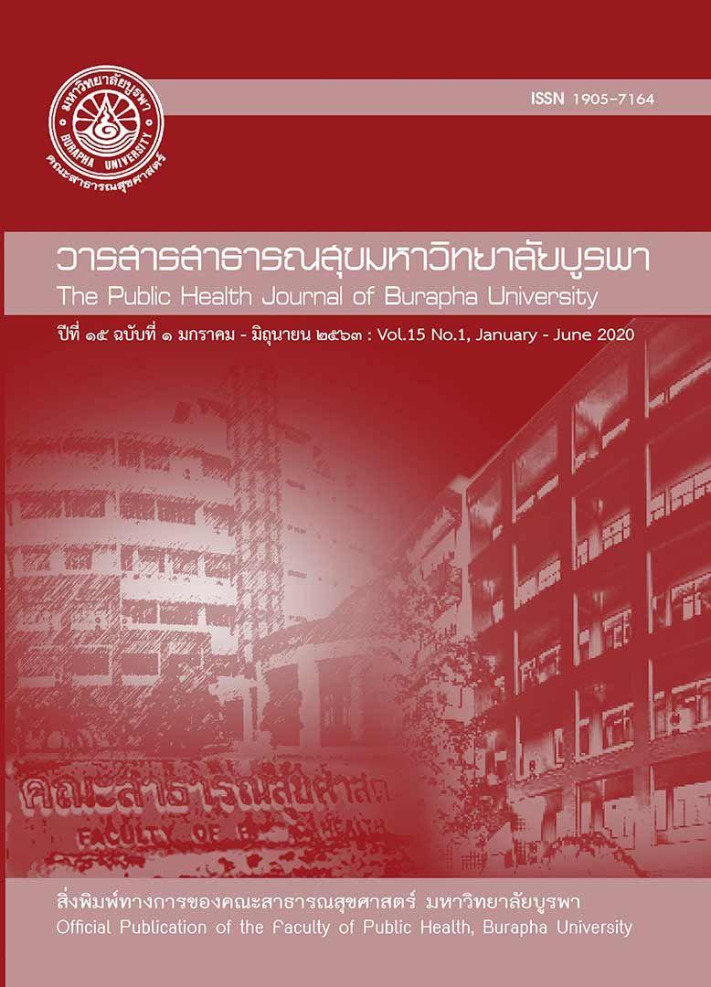 วารสารสาธารณสุข มหาวิทยาลัยบูรพา