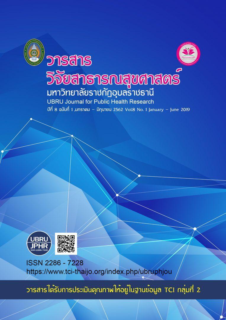วารสารวิจัยสาธารณสุขศาสตร์ มหาวิทยาลัยราชภัฏอุบลราชธานี