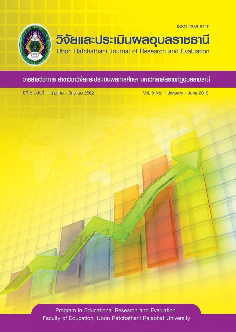 วารสารวิจัยและประเมินผลอุบลราชธานี