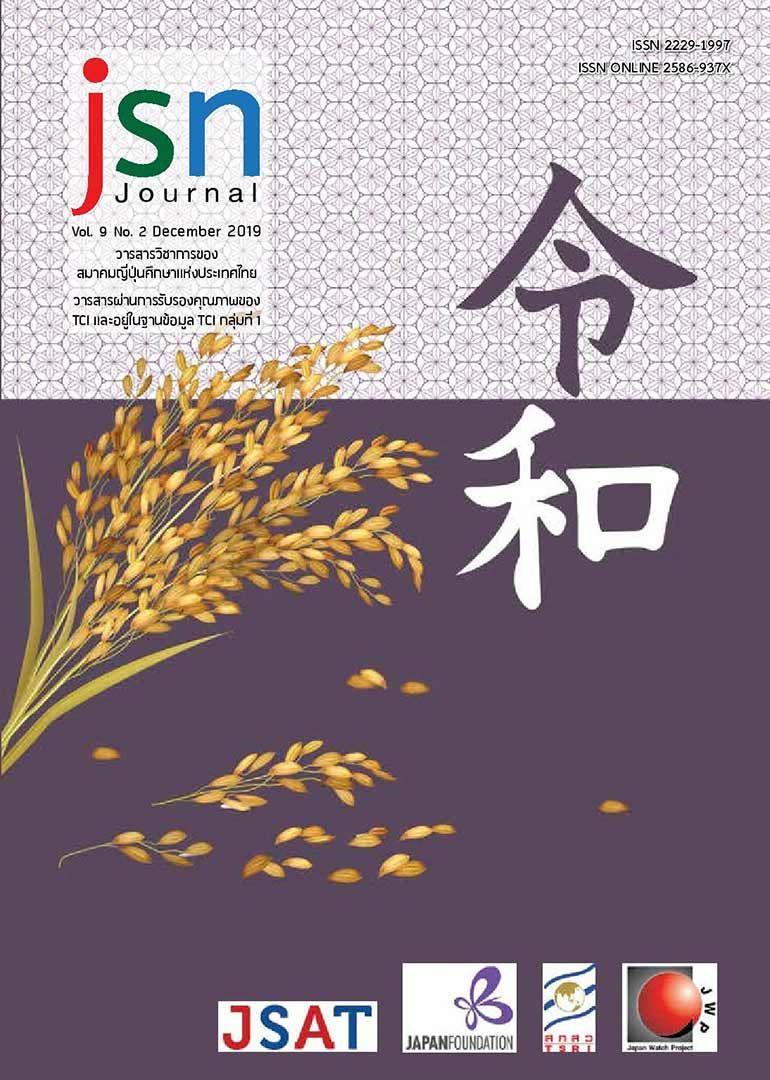 วารสารเครือข่ายญี่ปุ่นศึกษา